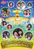 NHK おかあさんといっしょ ファミリーコンサート 星空のメリーゴーラウンド〜50周年記念コンサート〜
