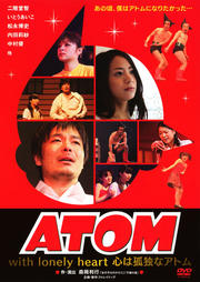 ATOM With lonely heart 心は孤独なアトム (2008年版)