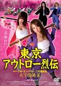 東京アウトロー烈伝 パープル・エンペラー 二代目総長・大下優希菜