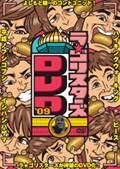 ラ★ゴリスターズDVD'09