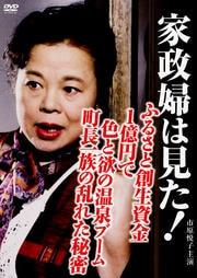 家政婦は見た! ふるさと創生資金一億円で色と欲の温泉ブーム 町長一族の乱れた秘密