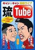 """キャン×キャン 単独ライブ2009""""琉Tube"""""""