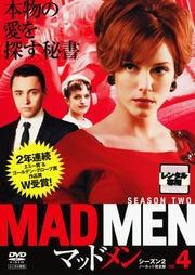 マッドメン シーズン2 ノーカット完全版 4