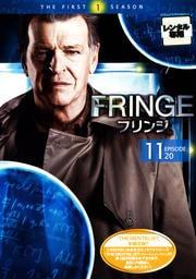 FRINGE/フリンジ<ファースト・シーズン> 11