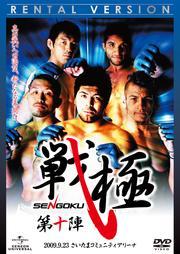 戦極 -SENGOKU- 第十陣