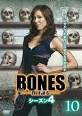 BONES -骨は語る- シーズン4 10