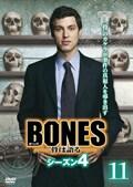 BONES -骨は語る- シーズン4 11