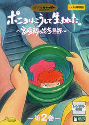 ポニョはこうして生まれた。〜宮崎駿の思考過程〜 第2巻
