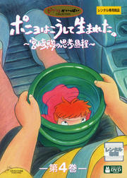 ポニョはこうして生まれた。〜宮崎駿の思考過程〜 第4巻