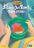 ポニョはこうして生まれた。〜宮崎駿の思考過程〜 第1巻