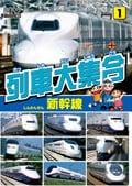 列車大集合 1 新幹線