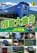 列車大集合 2 JR特急