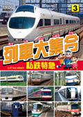列車大集合 3 私鉄特急