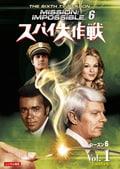 スパイ大作戦 シーズン6<日本語完全版> Vol.1