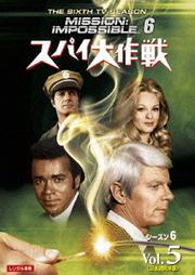 スパイ大作戦 シーズン6<日本語完全版> Vol.5