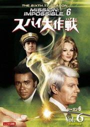 スパイ大作戦 シーズン6<日本語完全版> Vol.6