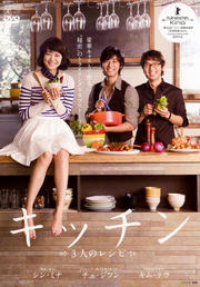 キッチン 〜3人のレシピ〜