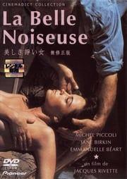 美しき諍い女 デジタル・リマスター版 disc.2