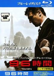 【Blu-ray】96時間
