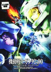 機動戦士ガンダム00 スペシャルエディションIII<最終巻> リターン・ザ・ワールド