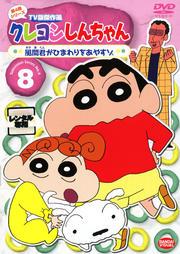 クレヨンしんちゃん TV版傑作選 第4期シリーズ 8