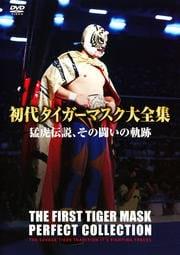 初代タイガーマスク大全集 1 猛虎伝説、その闘いの軌跡