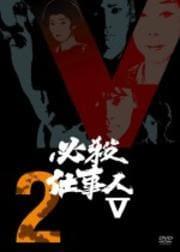 必殺仕事人V VOL.2