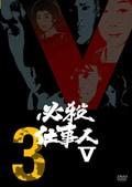 必殺仕事人V VOL.3