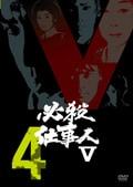 必殺仕事人V VOL.4