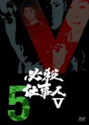 必殺仕事人V VOL.5