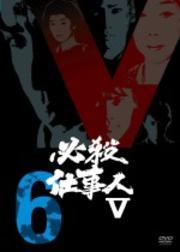 必殺仕事人V VOL.6