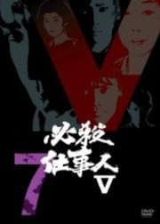 必殺仕事人V VOL.7