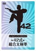 レベルアップエクササイズ 42式総合太極拳