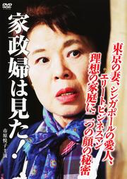 家政婦は見た! 東京の妻、シンガポールの愛人、エリートビジネスマン 理想の家庭に二つの顔の秘密