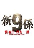 新・警視庁捜査一課9係 3