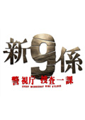 新・警視庁捜査一課9係 5