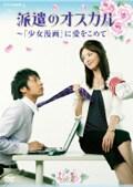 派遣のオスカル 〜「少女漫画」に愛を込めて Vol.1