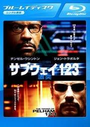 【Blu-ray】サブウェイ123 激突