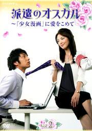 派遣のオスカル 〜「少女漫画」に愛を込めて Vol.2
