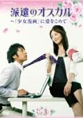 派遣のオスカル 〜「少女漫画」に愛を込めて Vol.3