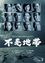 フジテレビ開局50周年記念ドラマ 不毛地帯 3