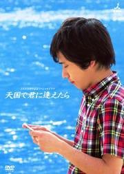 JNN50周年記念スペシャルドラマ 天国で君に逢えたら
