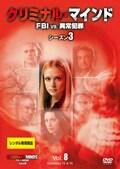 クリミナル・マインド FBI vs. 異常犯罪 シーズン3 Vol.8