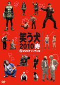 笑う犬 2010寿 2 DVDオリジナル版