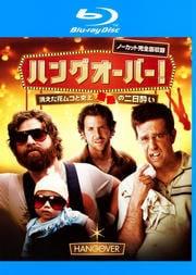 【Blu-ray】ハングオーバー! 消えた花ムコと史上最悪の二日酔い