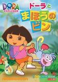 ドーラといっしょに大冒険 (アニメ)
