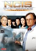 NCIS ネイビー犯罪捜査班 シーズン2 vol.5