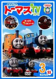 きかんしゃトーマス 新TVシリーズ シリーズ11 3