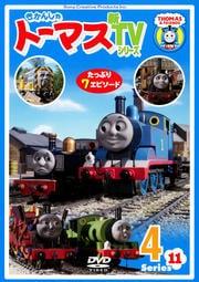 きかんしゃトーマス 新TVシリーズ シリーズ11 4