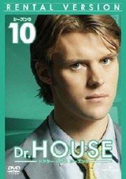 Dr.HOUSE ドクター・ハウス シーズン3 Vol.10
